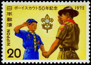 ボーイスカウト切手