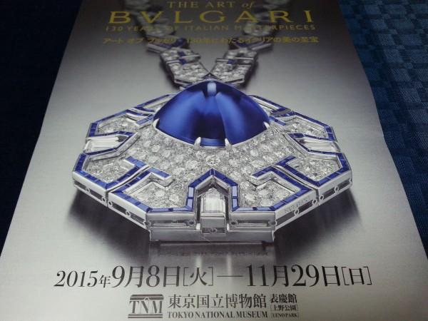 20151021_203941